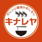 キナレヤ|エビ塩ラーメン 燕市吉田のラーメン屋 ラーメン、出前、オードブル|オレンジ屋根がめじるしのキナレヤ。人気のエビ塩ラーメンをはじめ、各種ラーメン・丼物・定食・一品料理をご堪能下さい。オードブル・出前も承ります。