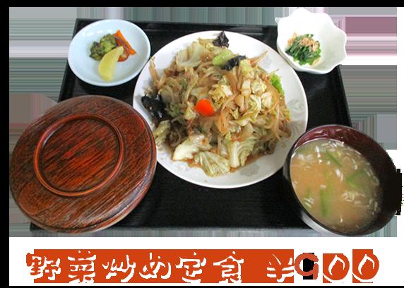 野菜炒め定食 ¥880
